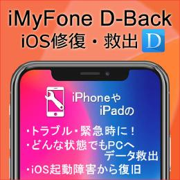 iMyFone D-Back:iOS修復・救出 (ダウンロード版) 【特価15%OFF】