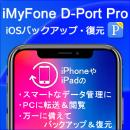 iMyFone D-Port Pro:iOSバックアップ・復元 (DL版) 【特価15%OFF】