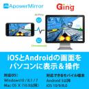 GING Apower Mirror (ダウンロード版) 【特価45%OFF】